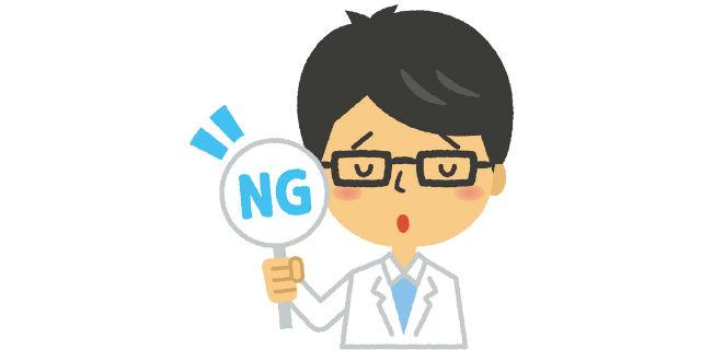 医師がNG