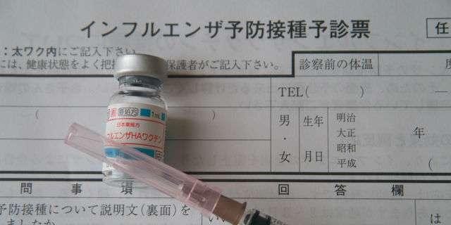 インフルエンザ予防接種の予約