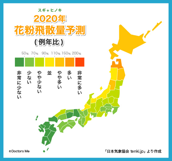 2020年の花粉飛散量予測(例年比)