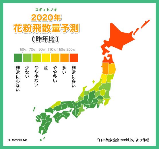 2020年の花粉飛散量予測(昨年比)