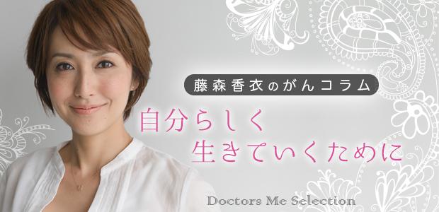 【藤森香衣のがんコラム】Vol.7: 病気を乗り越えた人たち