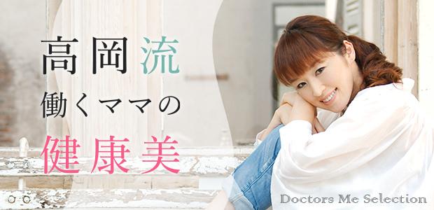 【高岡由美子の健康美コラム】Vol.2: 高岡流、健康美の考え方