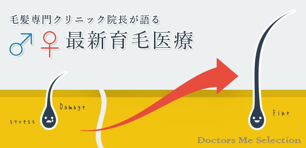【育毛医療コラム】vol.3: 外用育毛剤の使い方に要注意!? 正しく知ろう育毛剤