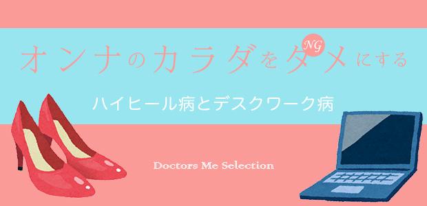 【ハイヒール病&デスクワーク病コラム】Vol.5: 風邪を引かない5つの習慣 ~番外編~