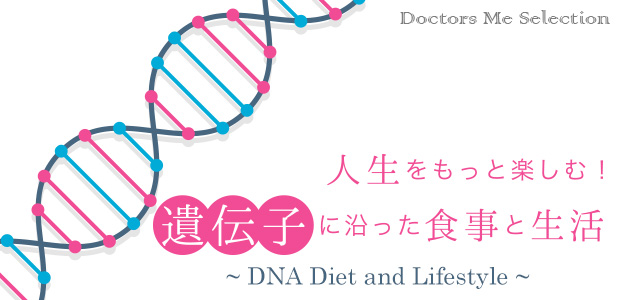 【DNA Diet and Lifestyle】vol.11: 日常に溢れる病気と遺伝子との関係