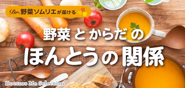 【Dr.野菜ソムリエのコラム】vol.12:甘いほくほくのカボチャでからだを守ろう