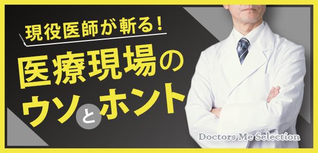 【医療現場のウソとホント】第4回:医学参考書を読んでみましょう!