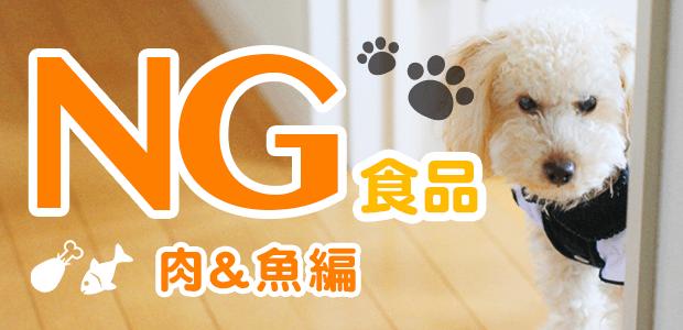 犬にNG食べ物リスト!~肉・魚編~