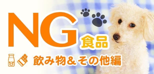 犬にNG食べ物リスト!~食べ物・飲み物編~