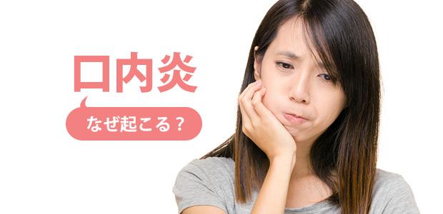 口内炎の原因 〜口内炎はなぜ起こるの?〜